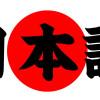 japonca nasıl öğrenebilirim